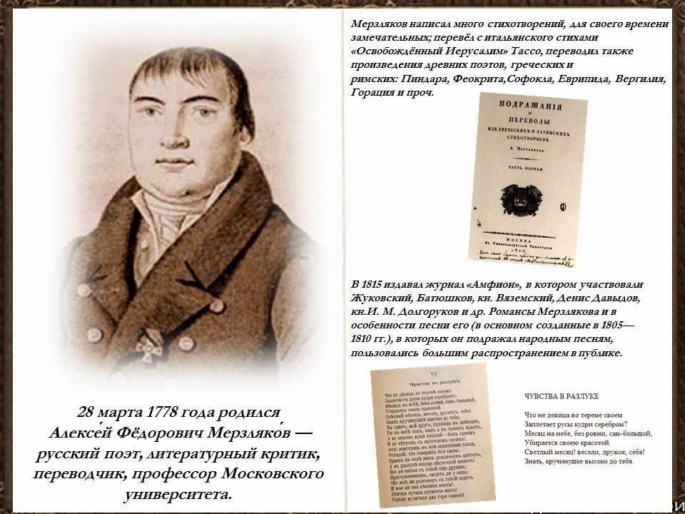 Биография Алексея Мерзлякова
