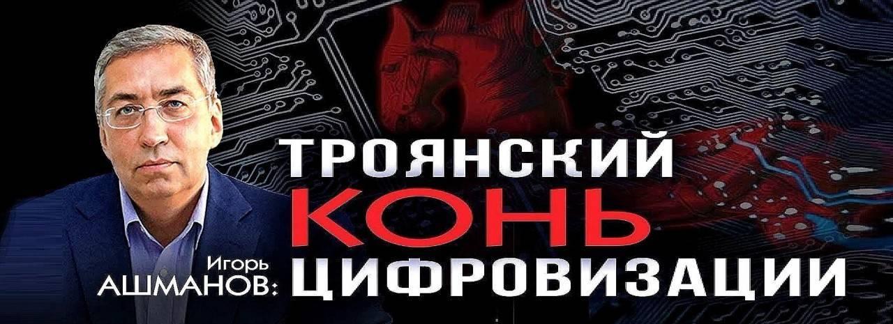 Ашманов игорь станиславович | медиамера