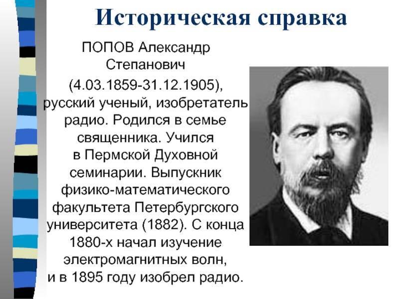 Попов, александр степанович — википедия. что такое попов, александр степанович