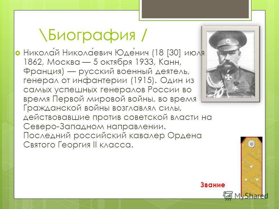 Юденич, николай николаевич - вики