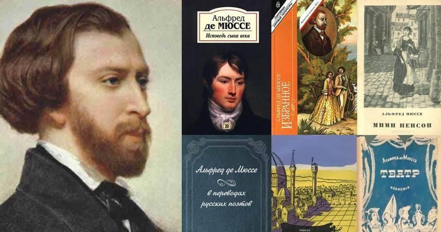 Альфред де мюссе — биография. факты. личная жизнь