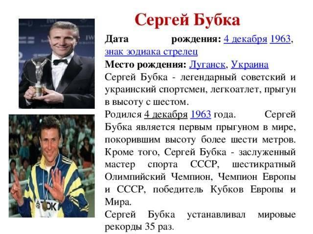 Сергей бубка: биография, фото. в каком виде спорта прославился сергей бубка?