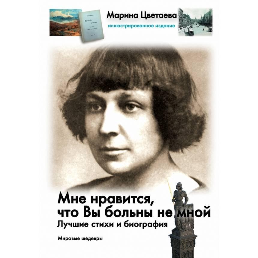 Стихи марины цветаевой — портал стихотворений русской поэтессы