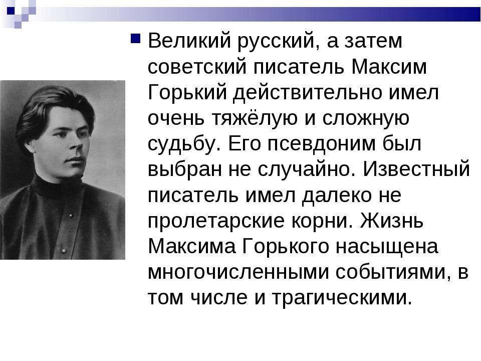 Алексей максимович горький: биография :: syl.ru