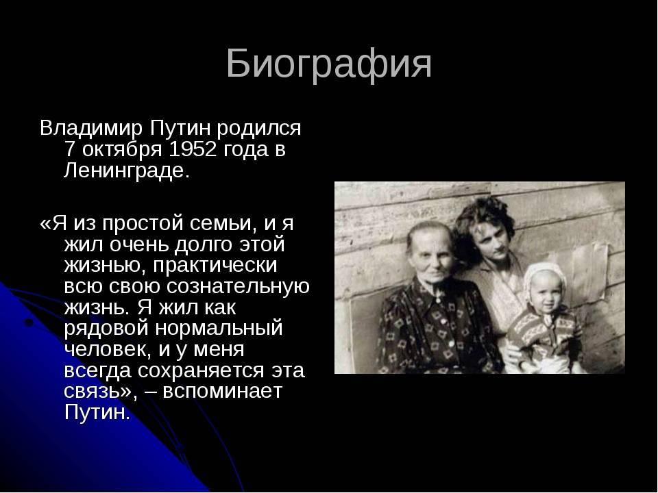 Биография владимира путина: сколько лет, рост, сколько у него детей. личная жизнь президента россии