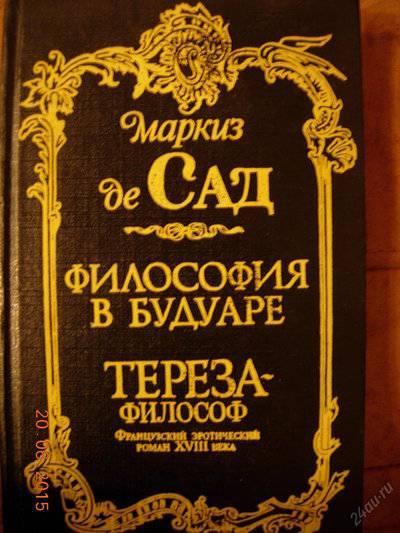 Маркиз де сад – биография, фото, личная жизнь, философия, книги - 24сми
