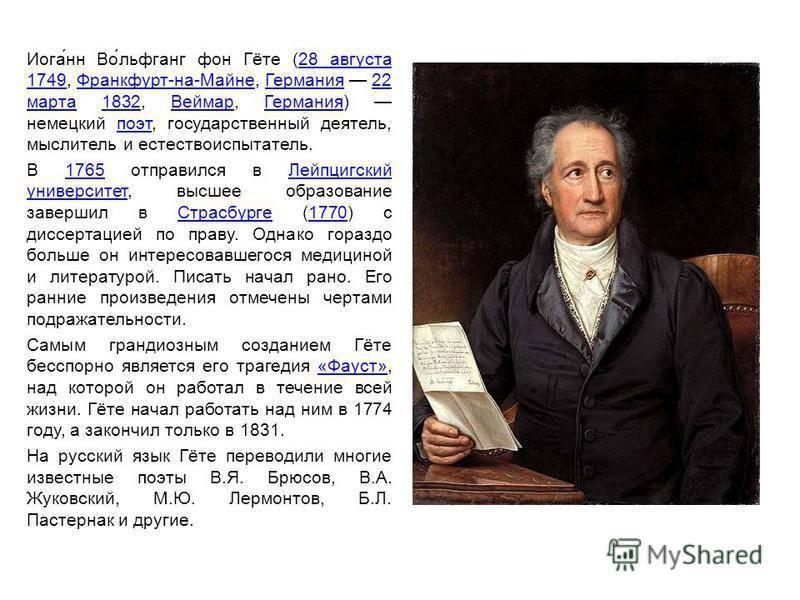Иоганн гете - биография, личная жизнь, фото