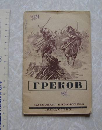 Греков, алексей фёдорович