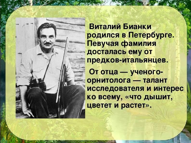 Биография бианки: детские годы, литературная деятельность и личная жизнь :: syl.ru