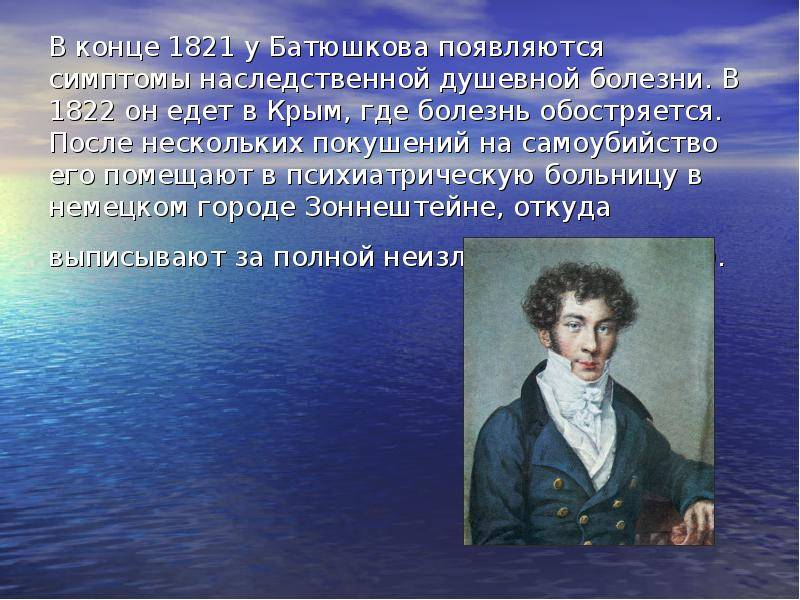 Батюшков, константин николаевич биография