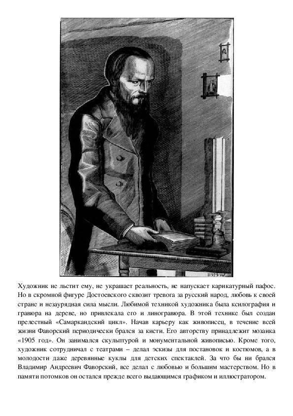 Фаворский, алексей евграфович