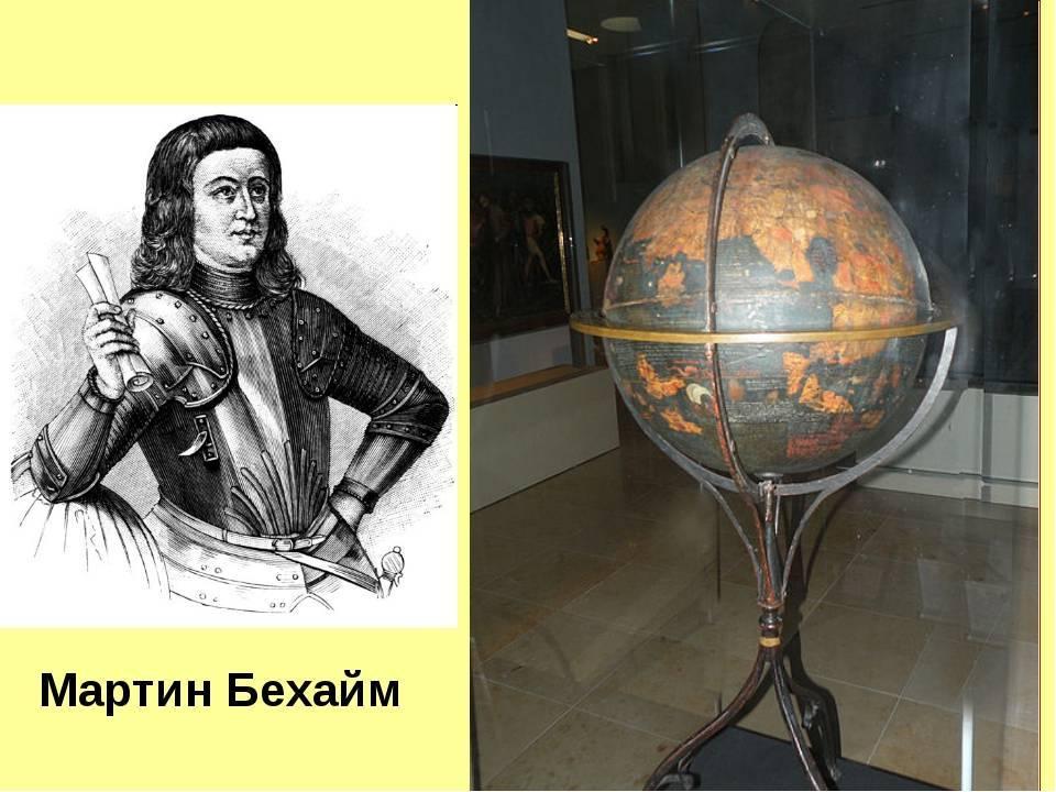 Тот, кто изобрел глобус – тайны биографии — lifegid.media