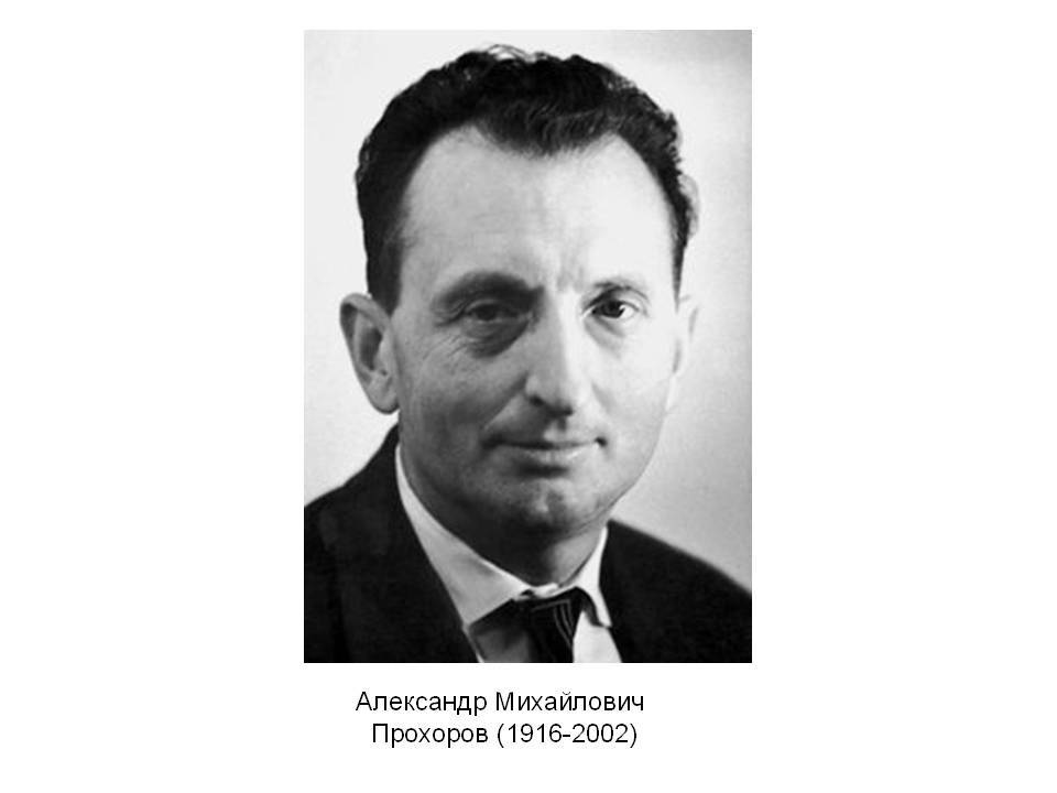 Прохоров, александр михайлович — википедия. что такое прохоров, александр михайлович