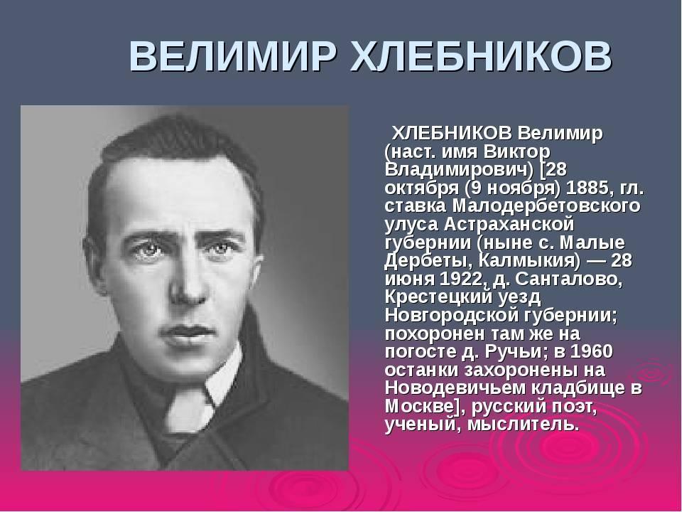 Велимир (виктор владимирович) хлебников: биография, жизнь и творчество