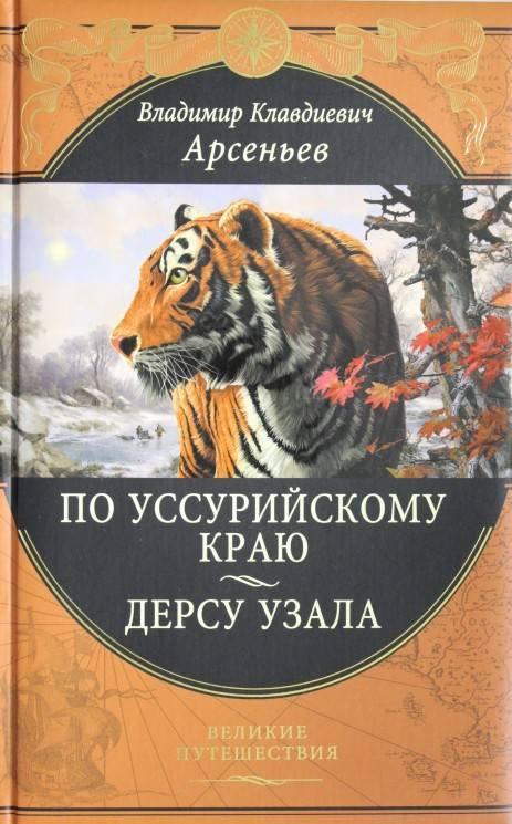 Личная жизнь. владимир клавдиевич арсеньев