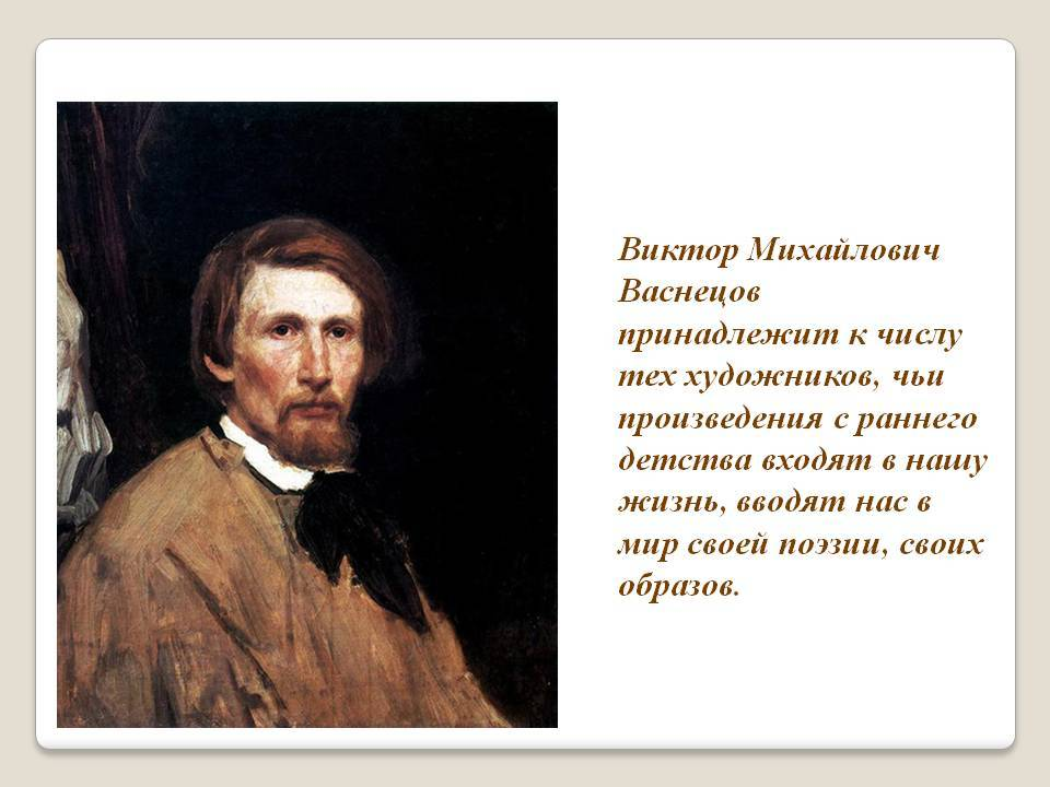 Краткая биография васнецова виктора для детей, жизнь художника