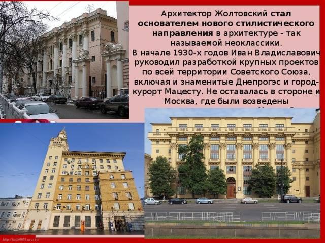 Жолтовский иван владиславович