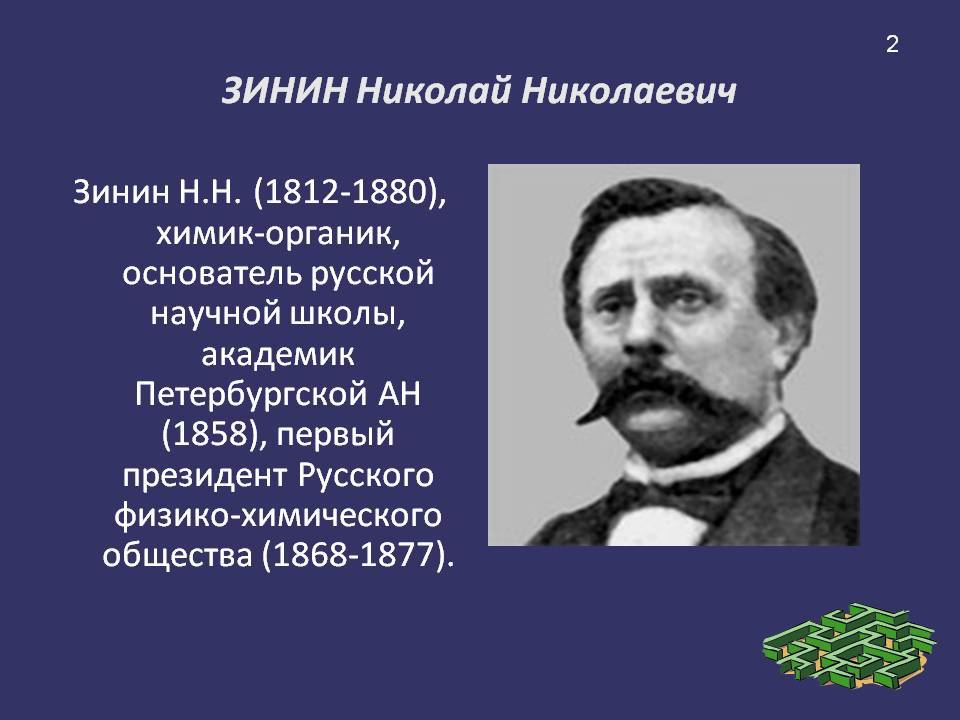 Николай николаевич зинин википедия