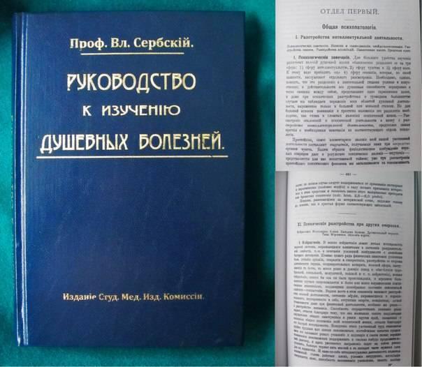 Сербский владимир петрович - исторические личности в медицине