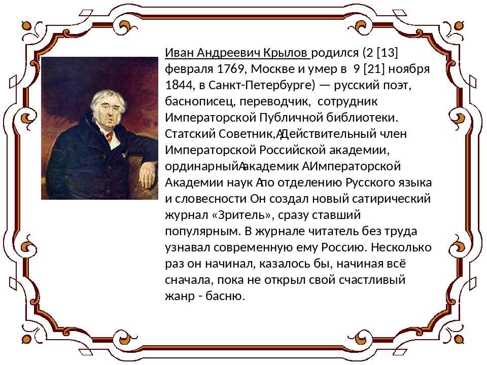 Иван крылов - биография, информация, личная жизнь