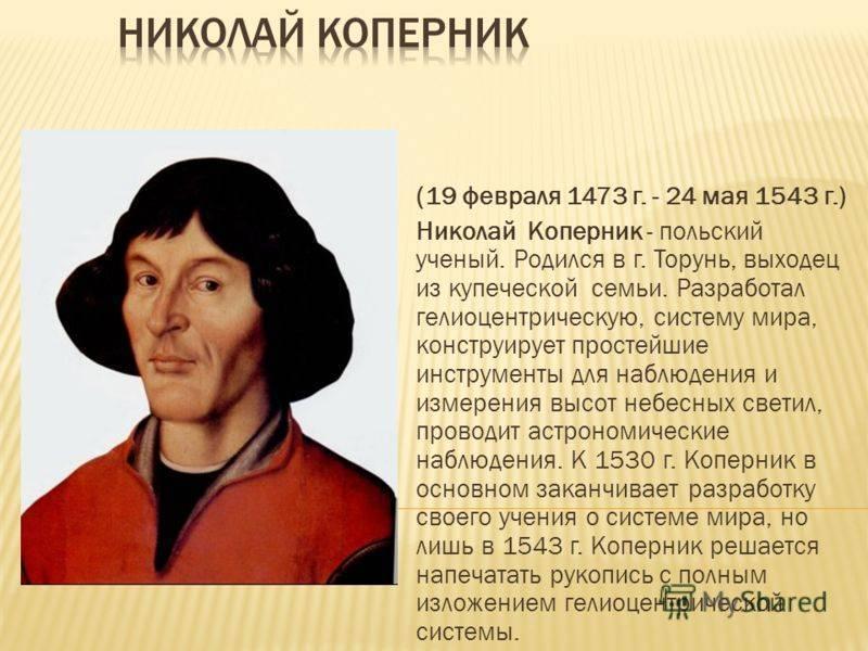 Биография николая коперника