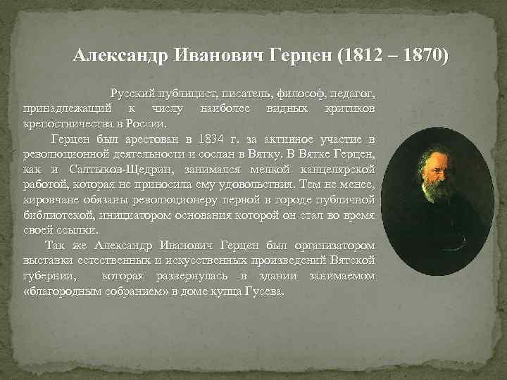 Герцен, александр иванович — википедия