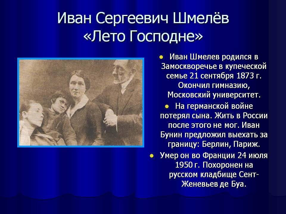 Шмелев иван сергеевич - древо
