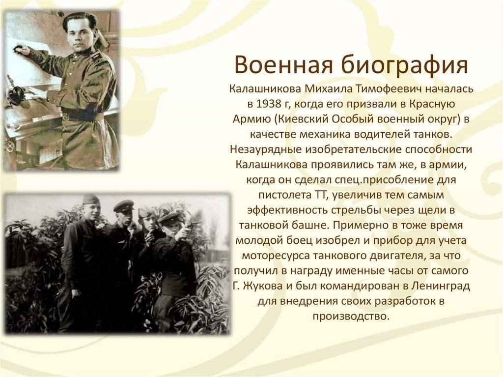Михаил калашников - биография, информация, личная жизнь, фото, видео