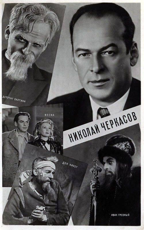 Черкасов, николай константинович - вики