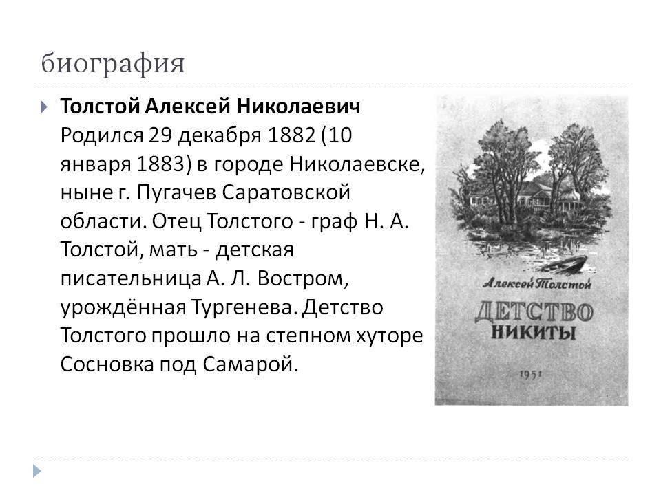 Алексей толстой — топ книг