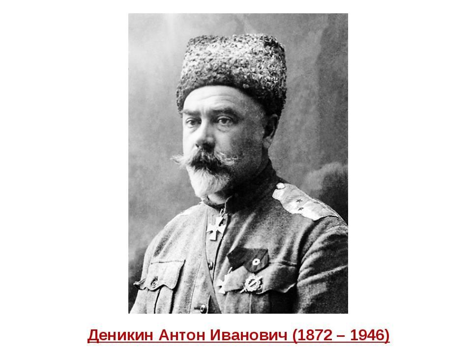 Деникин антон иванович — биография белого генерала | исторический документ