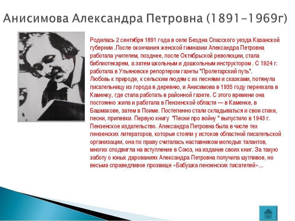 Советский лётчик анисимов александр фролович: биография, достижения, семья и интересные факты