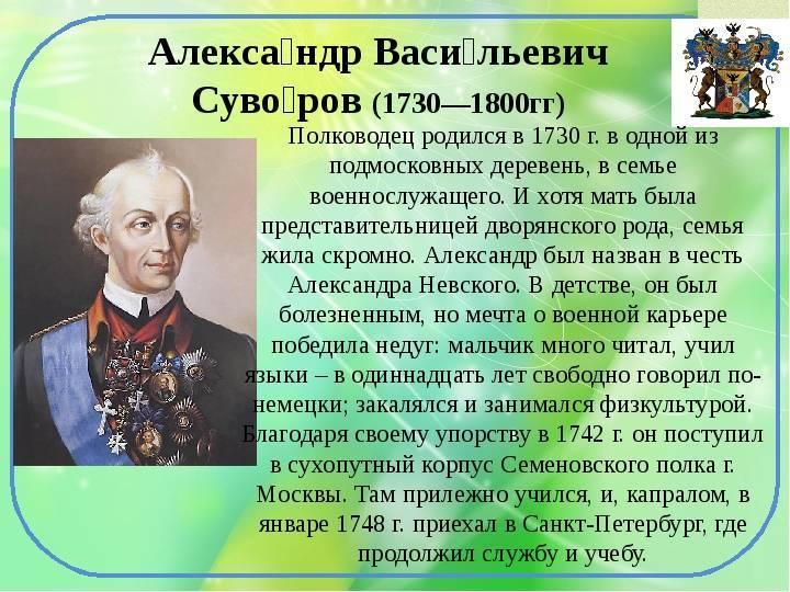 Краткая биография суворова, рассказ о полководце александре васильевиче для детей всех классов