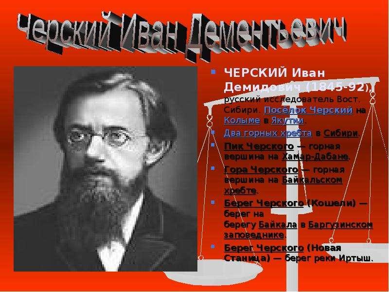 Черский, иван дементьевич: биография