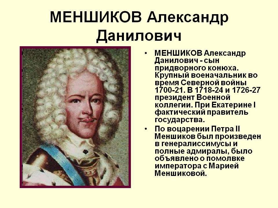 Александр данилович меншиков: биография и личная жизнь