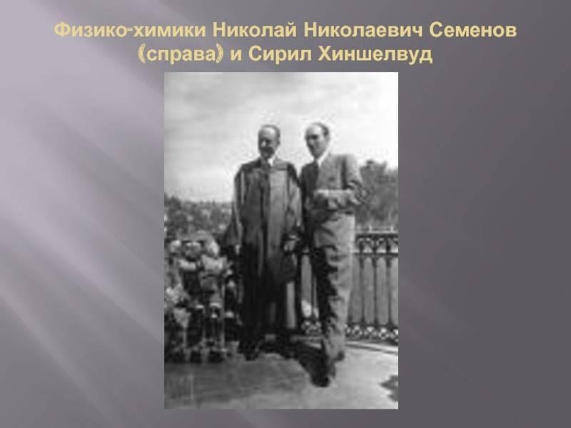 Николай семенов - фото, биография, личная жизнь, причина смерти, наука - 24сми