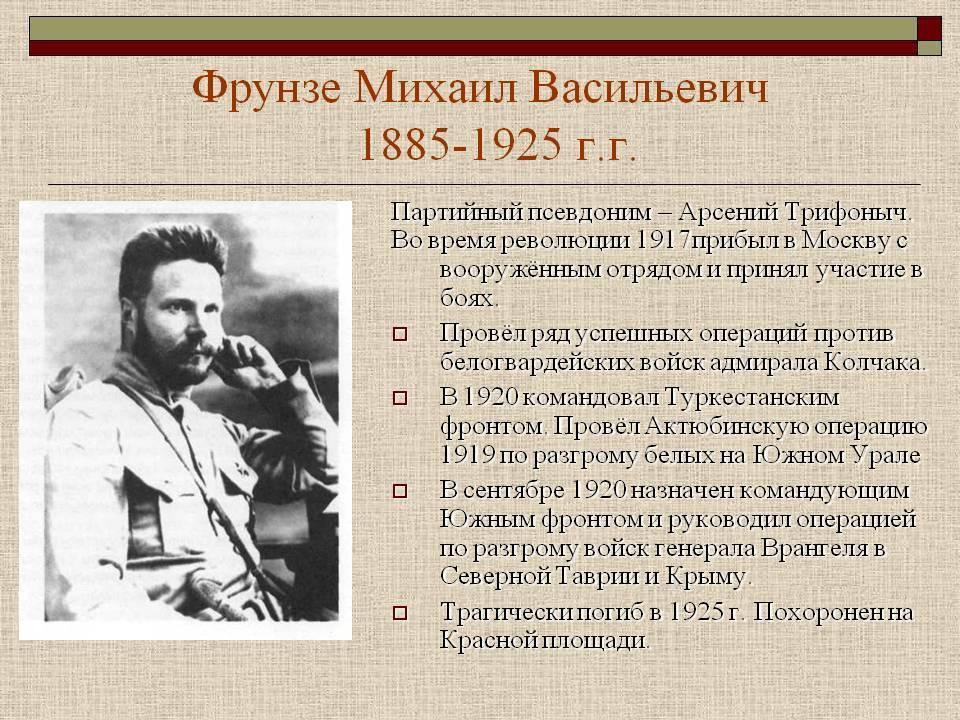 Михаил васильевич фрунзе – известный деятель времен гражданской войны