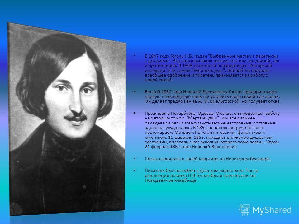 Николай гоголь - биография, факты, фото