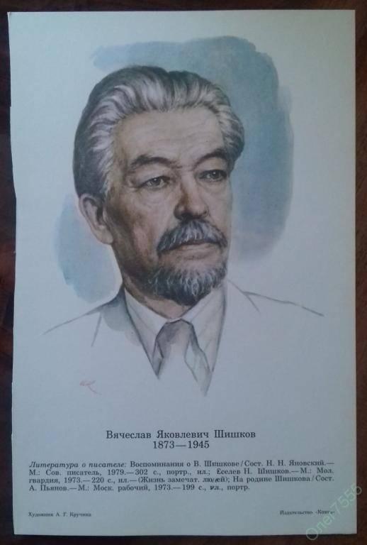 Биография Вячеслава Шишкова