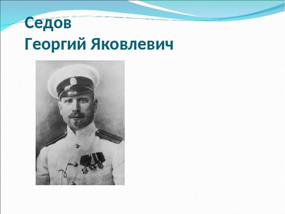 Георгий яковлевич седов - краткая биография путешественника и экспедиция на северный полюс, фото исследователя