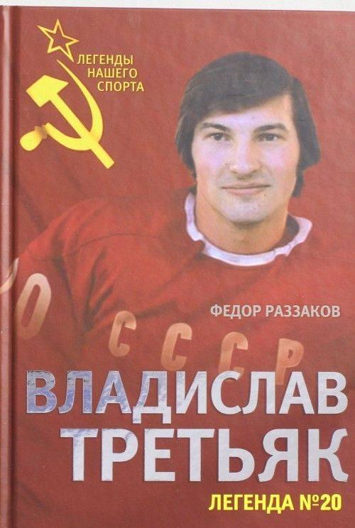 Фототелеграф  » владислав третьяк: биография хоккеиста