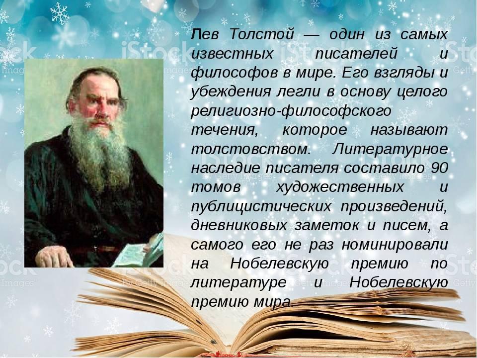 Биография Льва Толстого