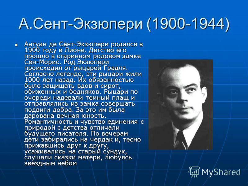 Антуан де сент-экзюпери: биография, творчество и интересные факты - nacion.ru