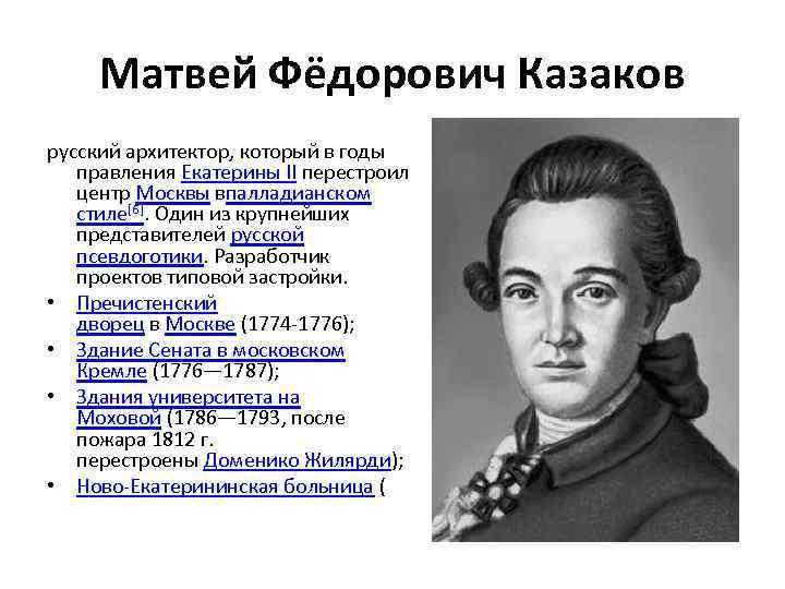Матвей фёдорович казаков википедия