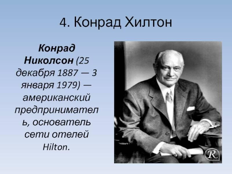 Биография Конрада Хилтона