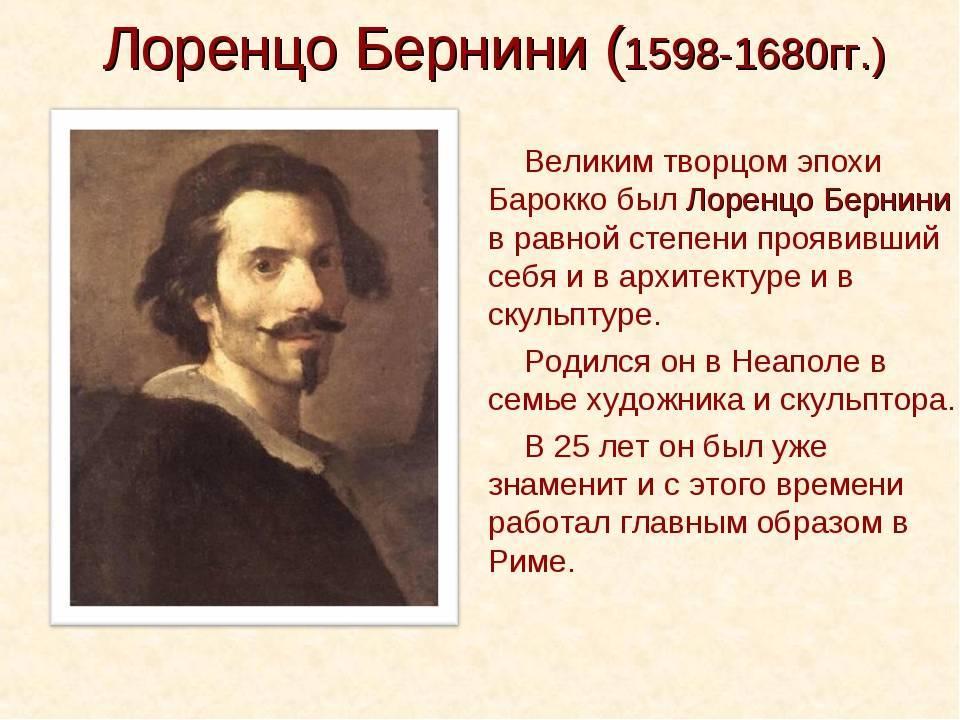 Биография Лоренцо Бернини