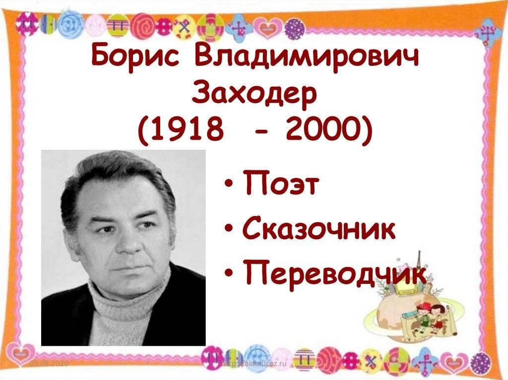 Заходер борис владимирович — краткая биография   краткие биографии