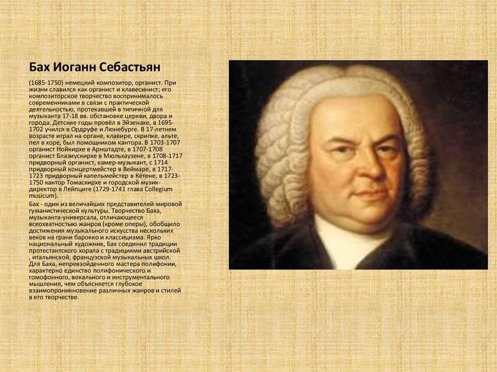 Иоганн себастьян бах — краткая биография композитора | краткие биографии