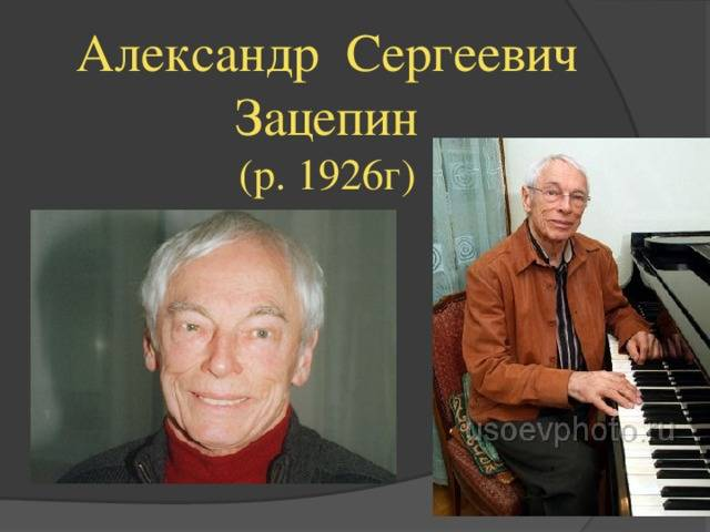 Александр зацепин: биография и личная жизнь композитора | краткие биографии