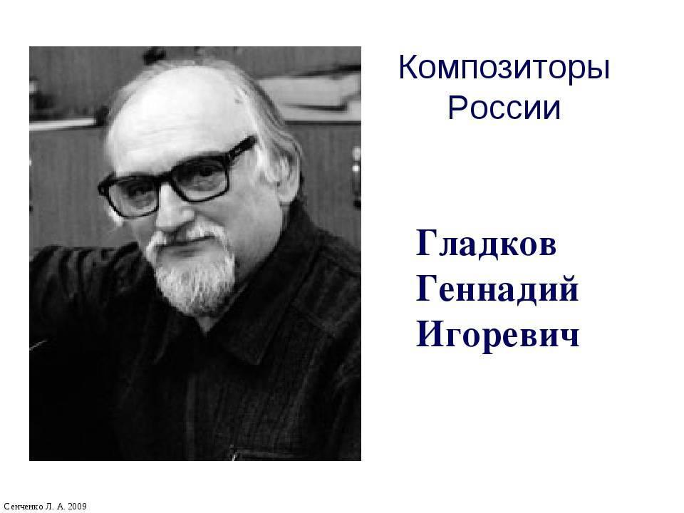 Гладков, геннадий игоревич — википедия. что такое гладков, геннадий игоревич